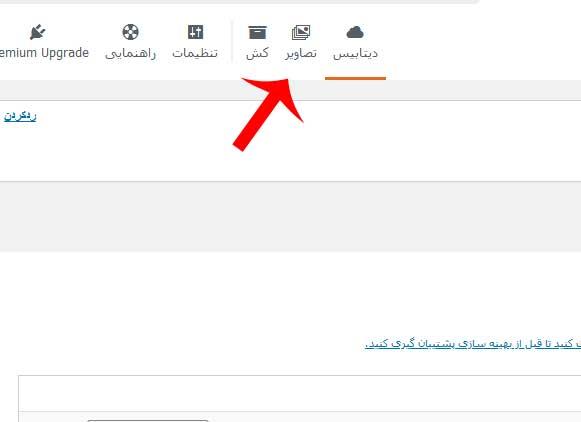 به افزونه WP Optimize نیز بخش بعنوان بهینه سازی عکس اضافه شده است